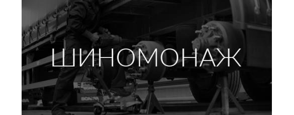 Грузовой шиномонтаж на трассе в Казани